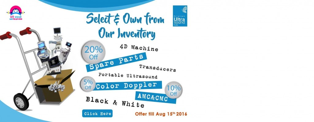 Own Ultrasound Machine of your choice within your Budget before 15 August 2016